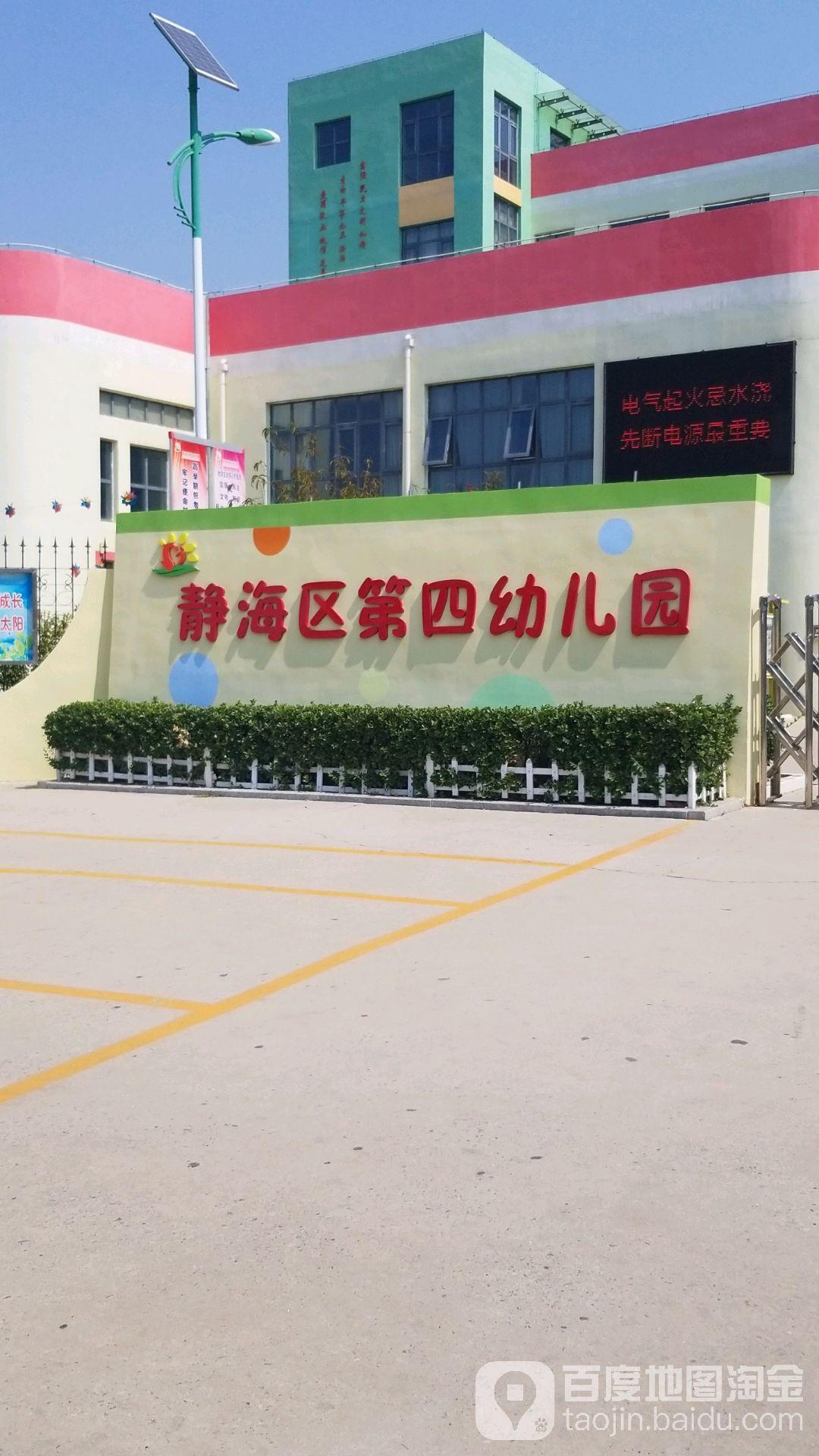 静海区第四幼儿园-西门