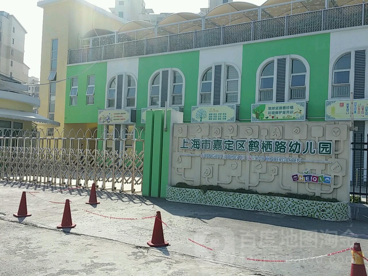 上海市嘉定区鹤栖路幼儿园