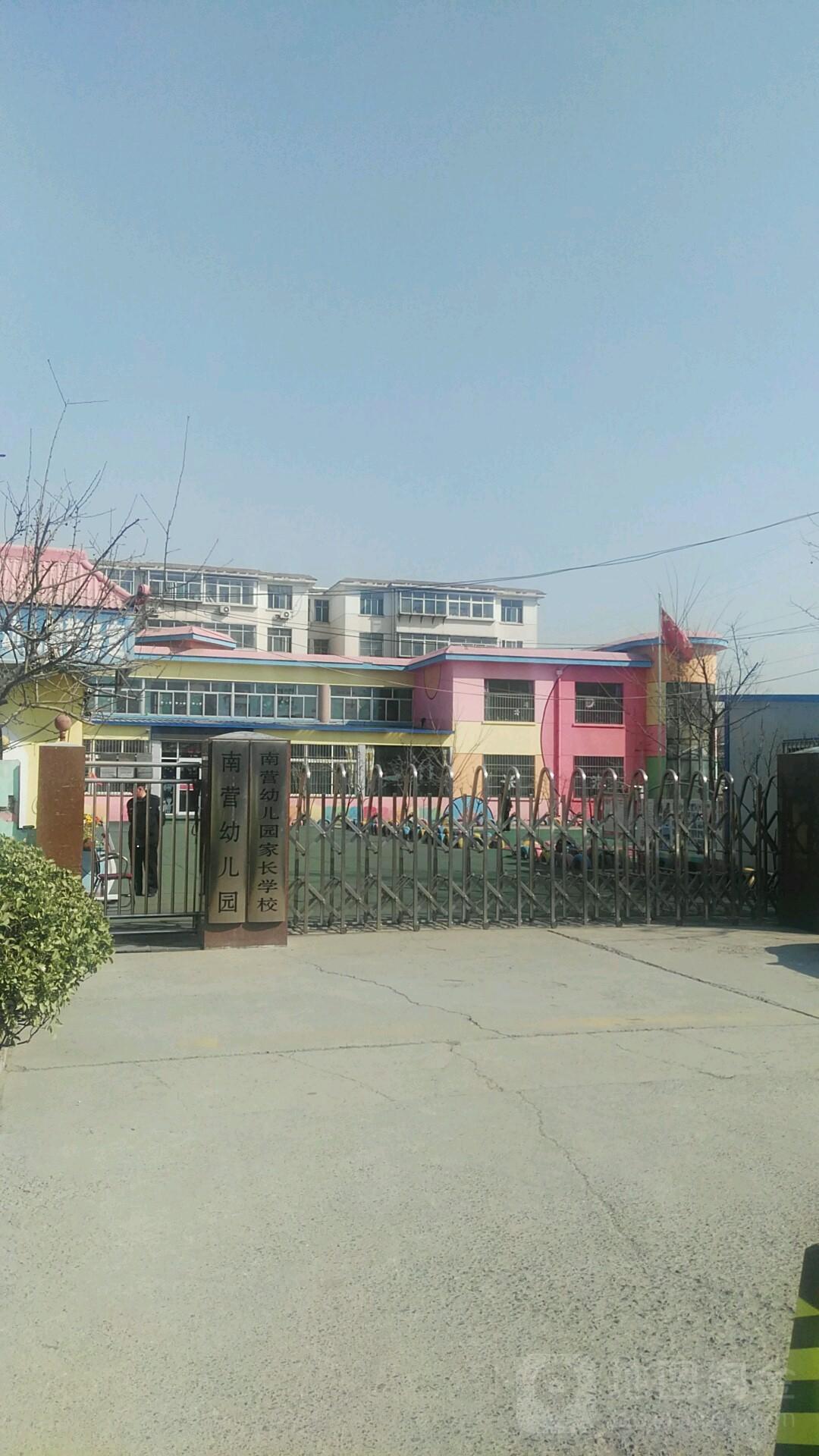 南营幼儿园