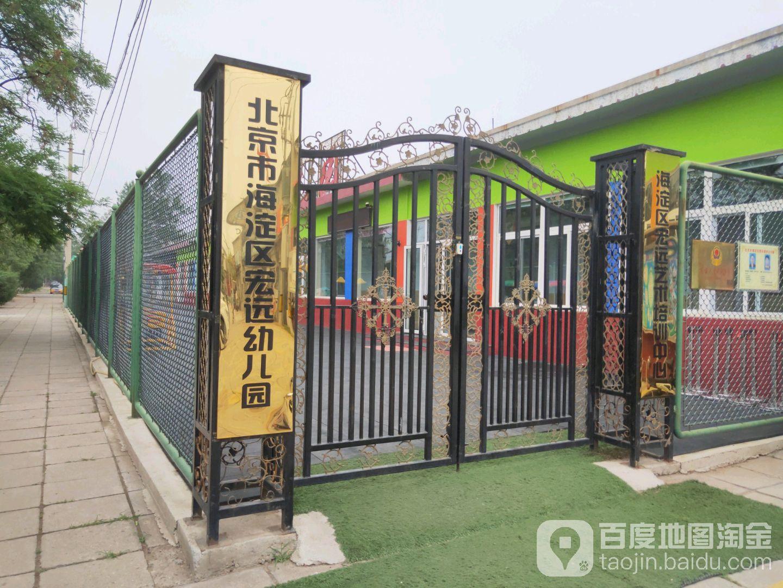 宏远双语艺术幼儿园