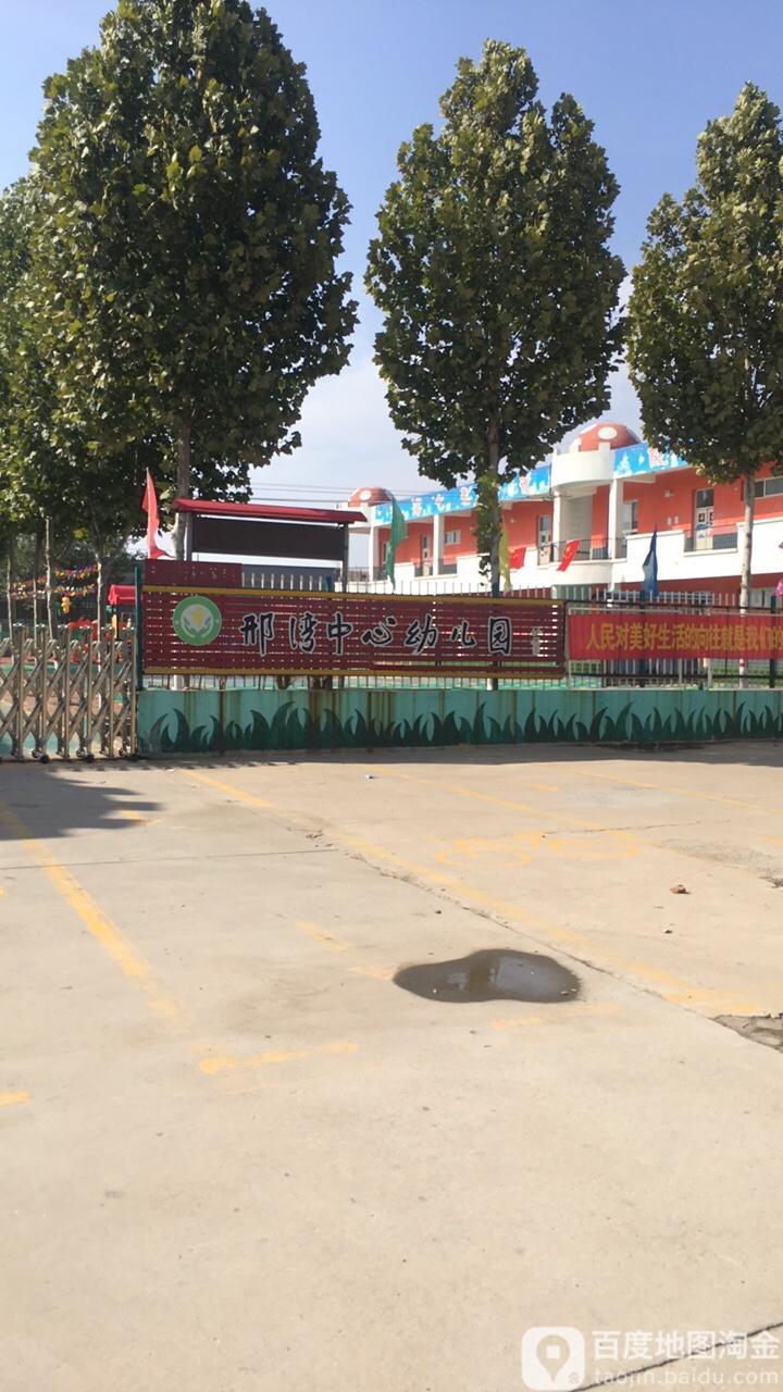 邢湾中心幼儿园
