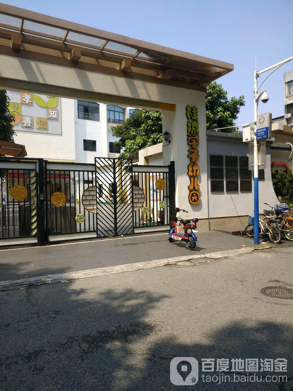 桂城学子幼儿园