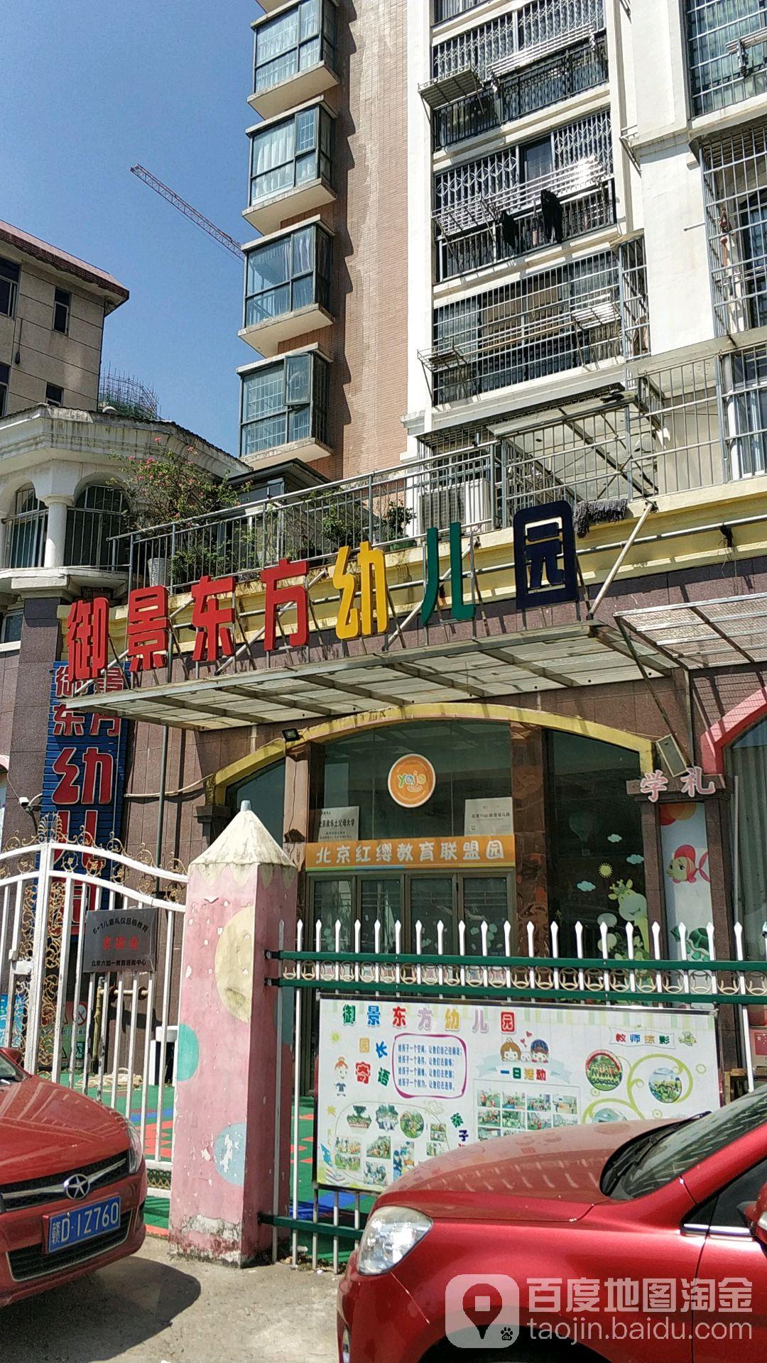 御景东方幼儿园