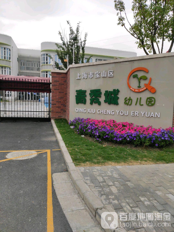 上海市宝山区青秀城幼儿园
