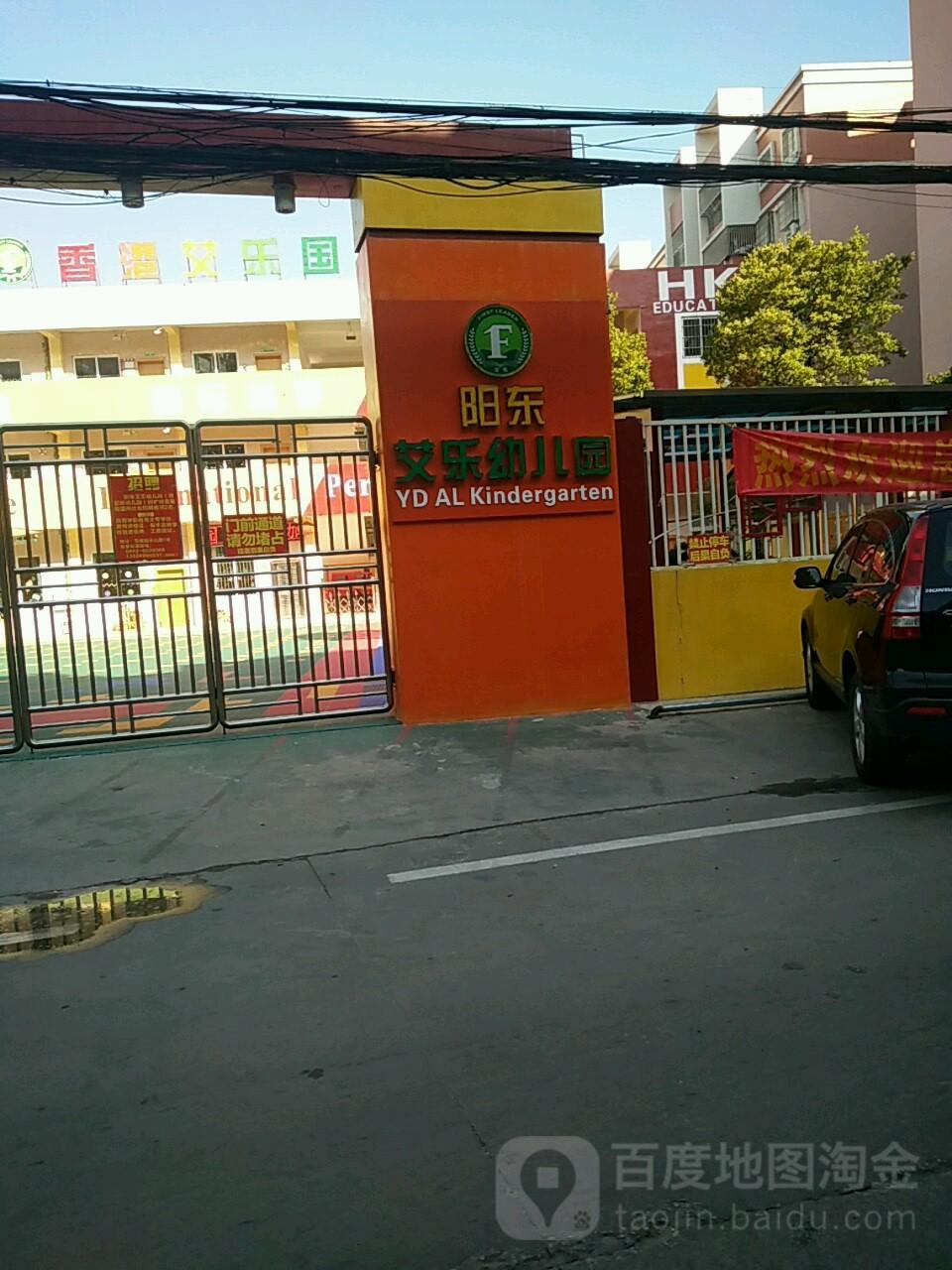 阳东艾乐幼儿园