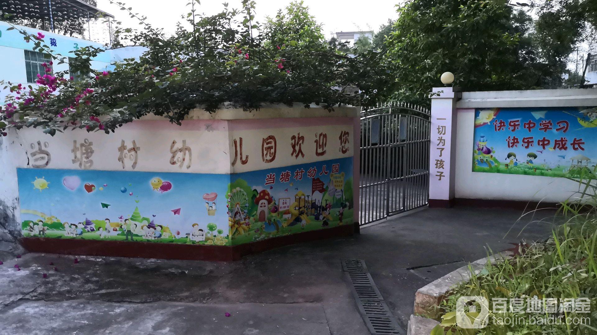 当塘幼儿园