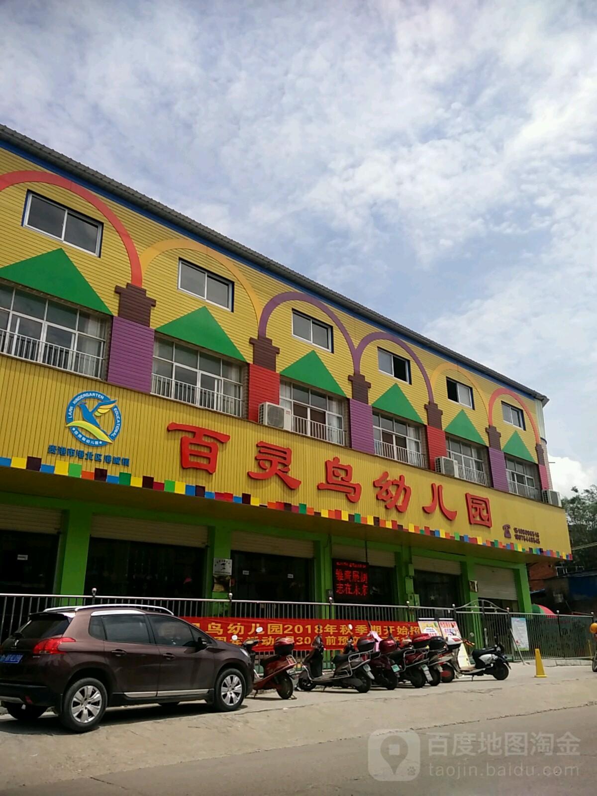 百灵鸟幼儿园